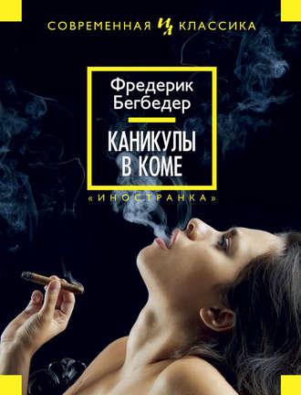 Фредерик Бегбедер, Каникулы в коме