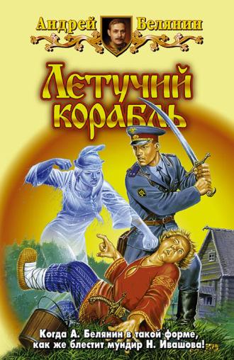 Андрей Белянин, Летучий корабль