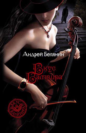 Андрей Белянин, Вкус вампира