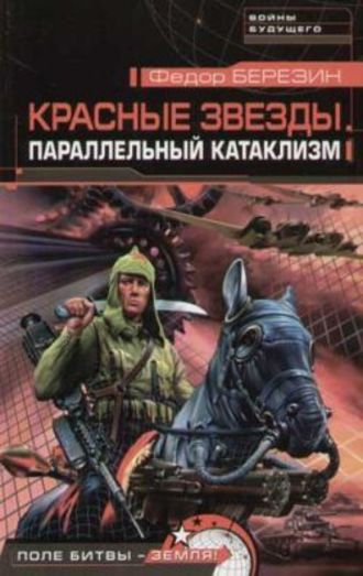 Федор Березин, Параллельный катаклизм