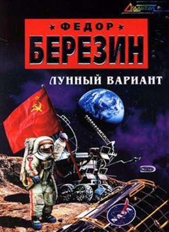Федор Березин, Лунный вариант