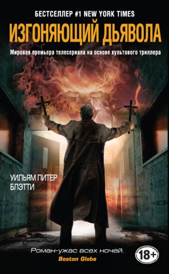 Уильям Блэтти, Изгоняющий дьявола