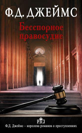 Филлис Джеймс, Бесспорное правосудие