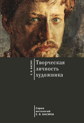 Евгений Басин, Творческая личность художника