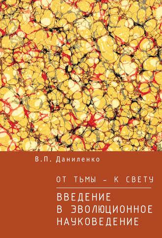 Валерий Даниленко, От тьмы – к свету. Введение в эволюционное науковедение