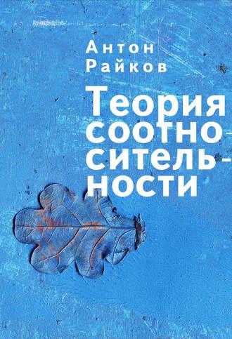 Антон Райков, Теория соотносительности