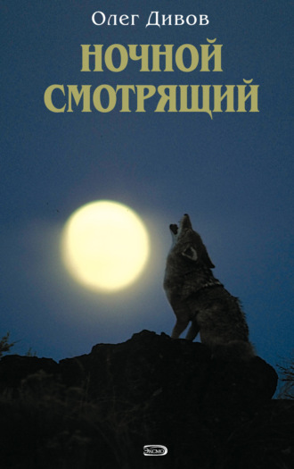 Олег Дивов, Ночной смотрящий