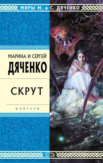 Марина и Сергей Дяченко, Скрут