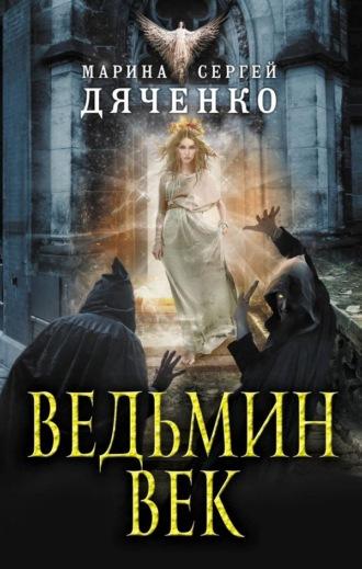 Марина и Сергей Дяченко, Ведьмин век