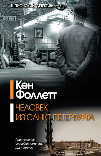 Кен Фоллетт, Человек из Санкт-Петербурга