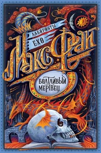 Макс Фрай, Болтливый мертвец (сборник)