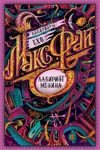 Макс Фрай, Лабиринт Мёнина (сборник)