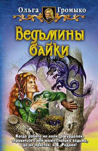 Ольга Громыко, Ведьмины байки