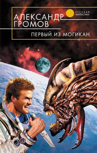Александр Громов, Первый из могикан