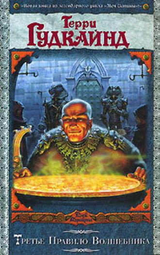 Терри Гудкайнд, Третье Правило Волшебника, или Защитники Паствы