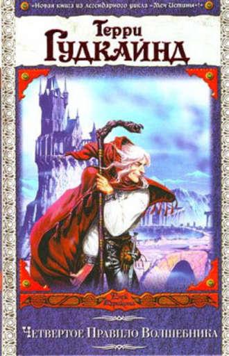 Терри Гудкайнд, Четвертое Правило Волшебника, или Храм Ветров