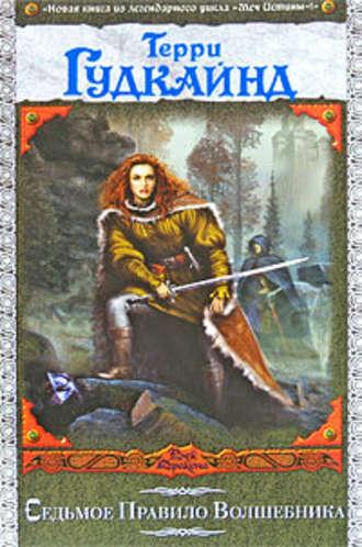 Терри Гудкайнд, Седьмое Правило Волшебника, или Столпы творения