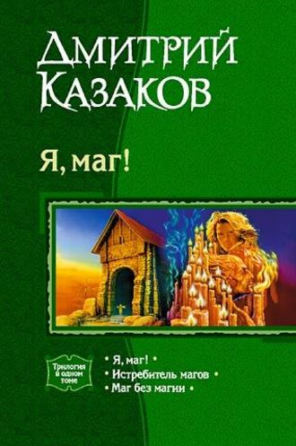 Дмитрий Казаков, Истребитель магов