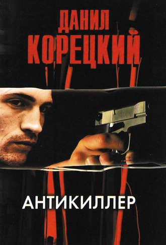 Данил Корецкий, Антикиллер