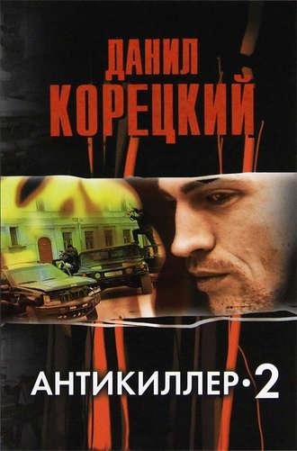 Данил Корецкий, Антикиллер-2