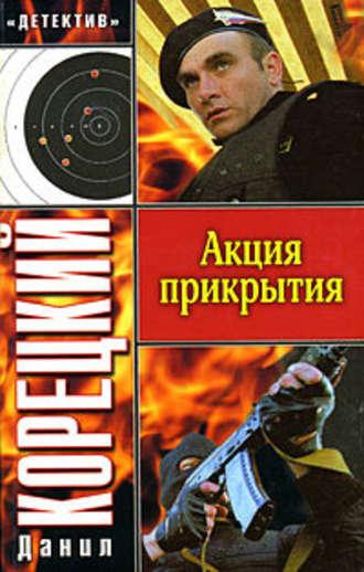 Данил Корецкий, Акция прикрытия