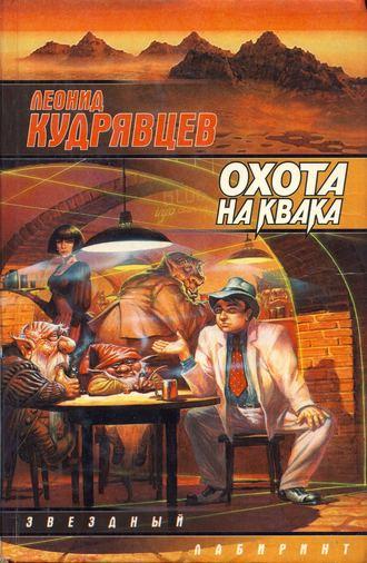 Леонид Кудрявцев, Охота на Квака