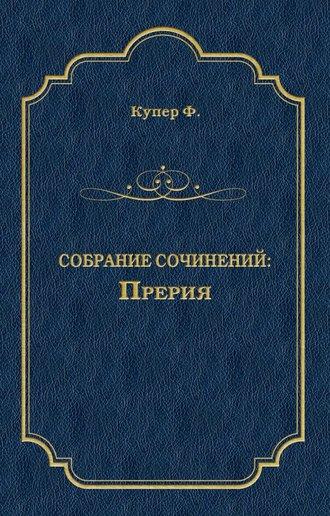 Джеймс Фенимор Купер, Прерия