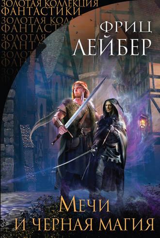 Фриц Лейбер, Мечи и черная магия (сборник)