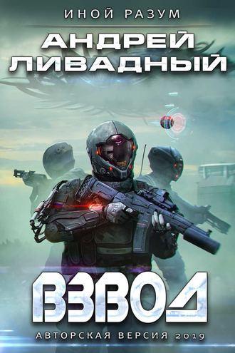 Андрей Ливадный, Взвод