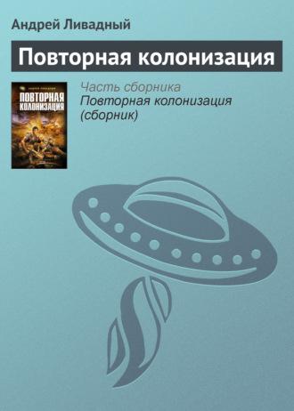 Андрей Ливадный, Повторная колонизация