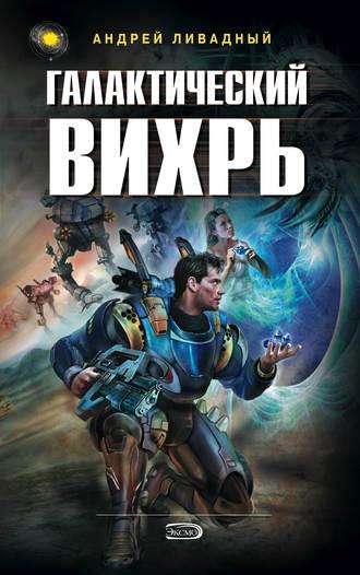 Андрей Ливадный, Галактический вихрь