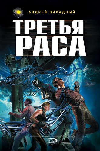 Андрей Ливадный, Третья раса
