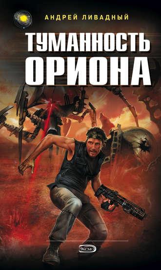 Андрей Ливадный, Туманность Ориона