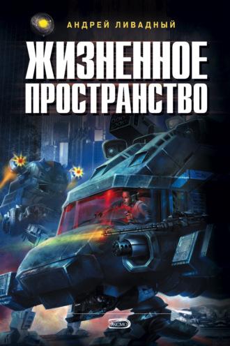 Андрей Ливадный, Жизненное пространство