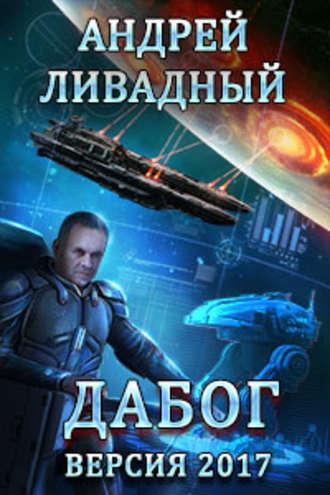 Андрей Ливадный, Дабог. Авторская версия 2017 года