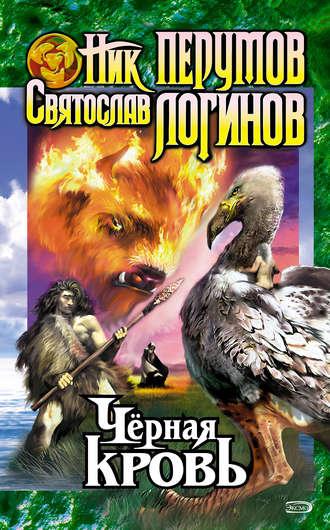 Святослав Логинов, Ник Перумов, Черная кровь