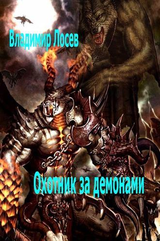 Владимир Лосев, Охотник за демонами