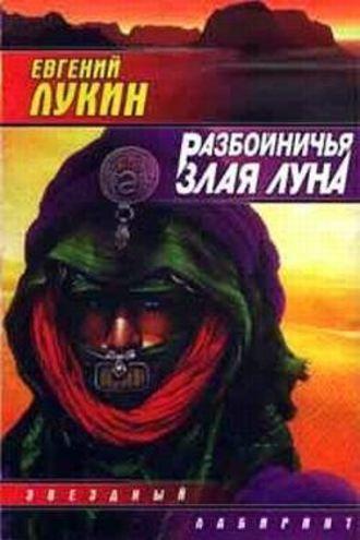 Евгений Лукин, Разбойничья злая луна