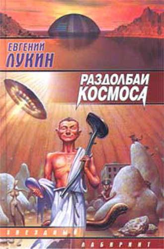 Евгений Лукин, Раздолбаи. (Работа по специальности)