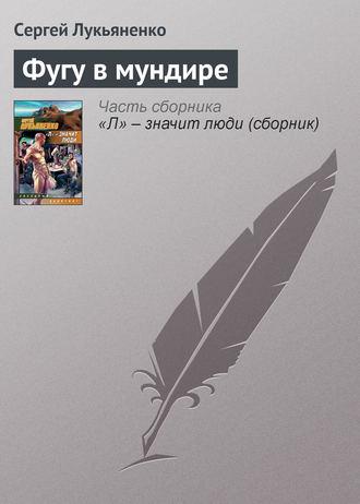 Сергей Лукьяненко, Фугу в мундире