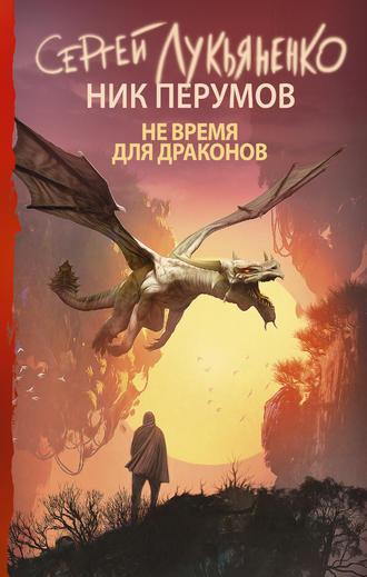 Ник Перумов, Сергей Лукьяненко, Не время для драконов