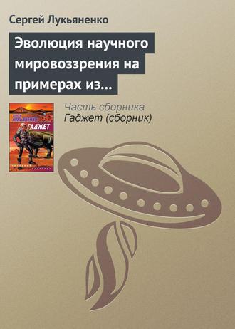 Сергей Лукьяненко, Эволюция научного мировоззрения на примерах из популярной литературы
