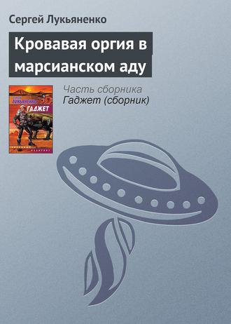 Сергей Лукьяненко, Кровавая оргия в марсианском аду