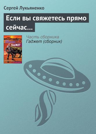 Сергей Лукьяненко, Если вы свяжетесь прямо сейчас…