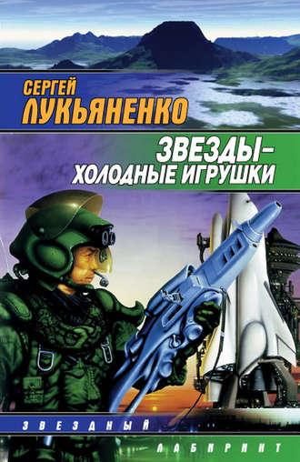 Сергей Лукьяненко, Звезды – холодные игрушки