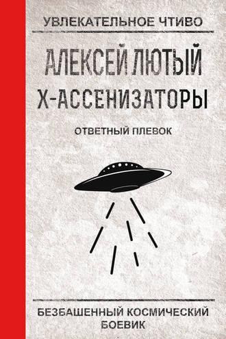 Алексей Лютый, Ответный плевок