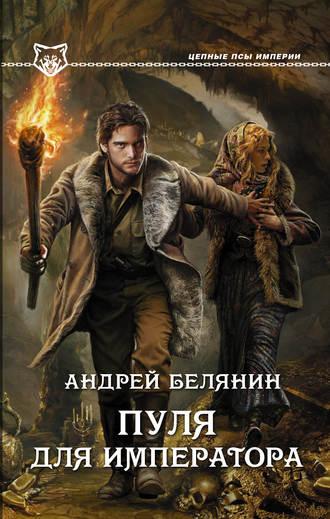 Андрей Белянин, Пуля для императора