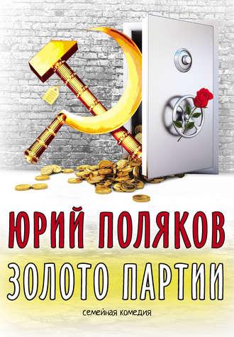 Юрий Поляков, Золото партии: семейная комедия