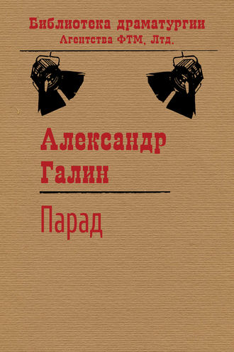 Александр Галин, Парад