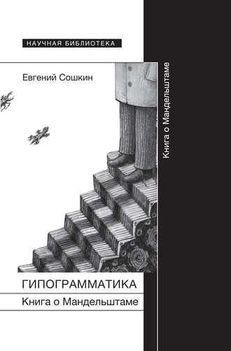 Евгений Сошкин, Гипограмматика. Книга о Мандельштаме